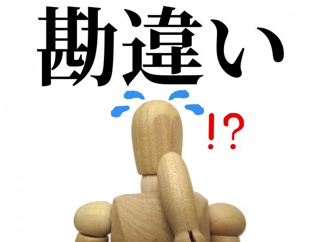 f:id:fudousancom:20190402135926j:plain