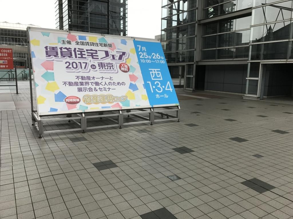 f:id:fudousansensei:20170728181153j:plain
