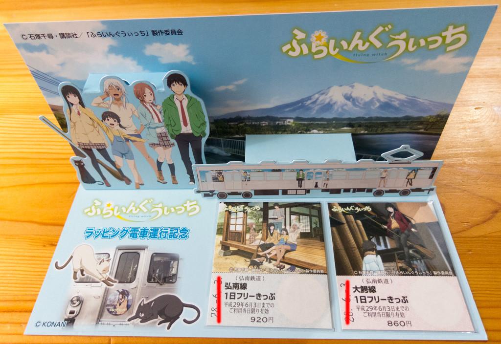 f:id:fudsuki:20160803163211j:plain