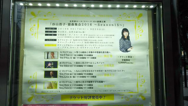 f:id:fudsuki:20160918221601j:plain