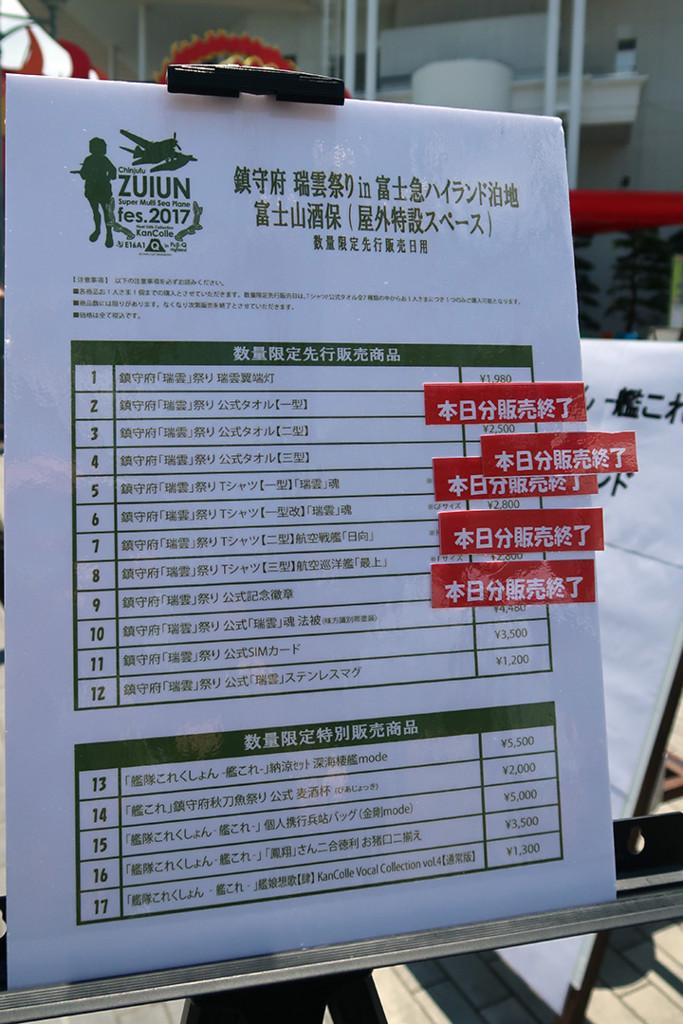 f:id:fudsuki:20170618102243j:plain
