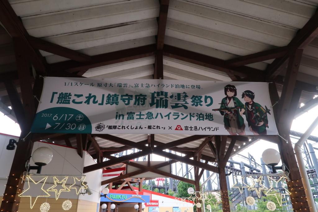 f:id:fudsuki:20170618161219j:plain