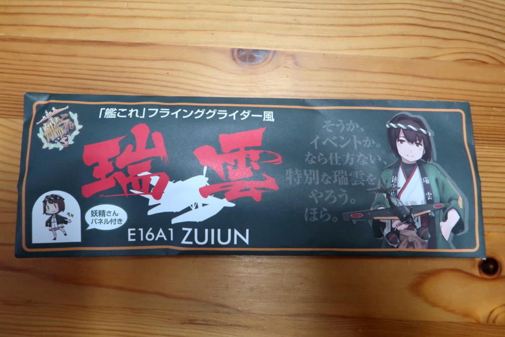 f:id:fudsuki:20170917162845j:plain