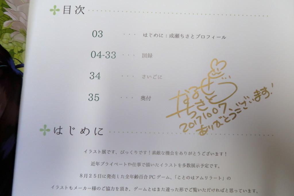 f:id:fudsuki:20171007171733j:plain