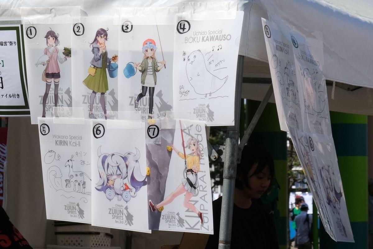 f:id:fudsuki:20190512170852j:plain
