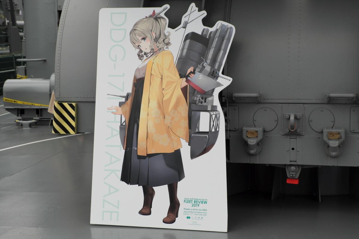 f:id:fudsuki:20191014160751j:plain