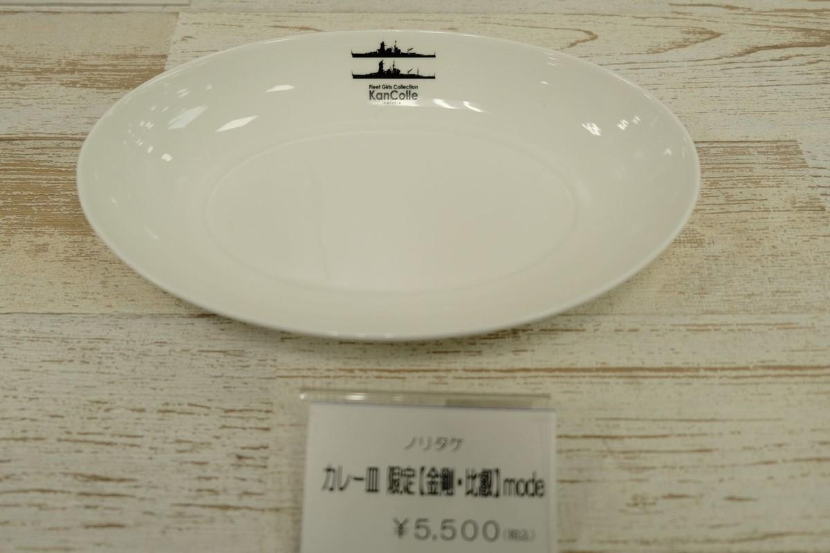 f:id:fudsuki:20200215180552j:plain