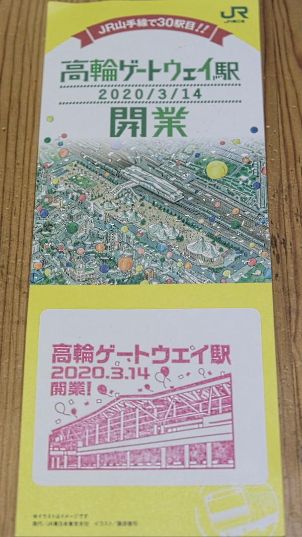 f:id:fudsuki:20200314135601j:plain