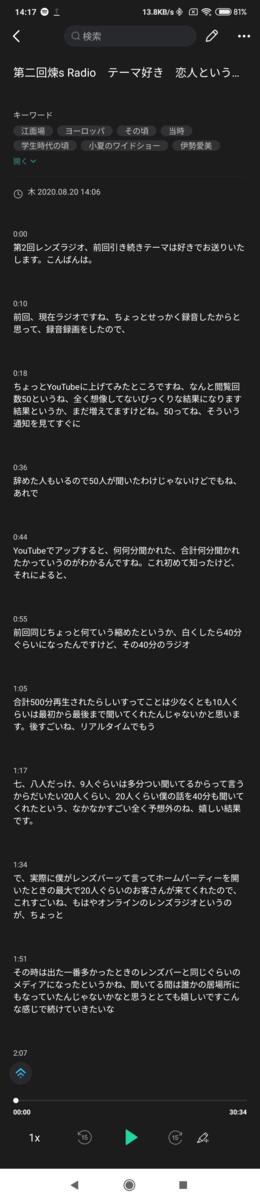 f:id:fuduki_ren:20200820165358p:plain