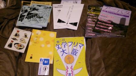 第二回文学フリマ大阪の戦利品