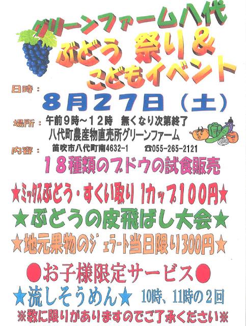 f:id:fuefuki_okoshi:20160822150324p:plain