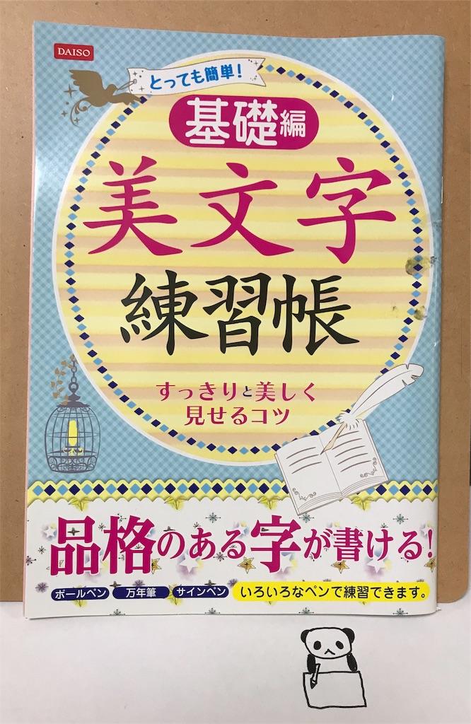 f:id:fufumama:20190122184312j:image