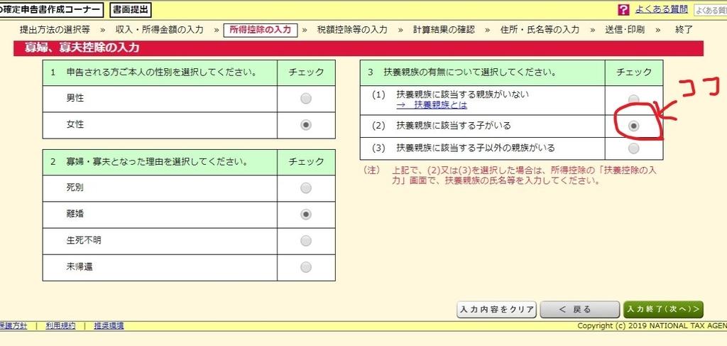 f:id:fufumama:20190202194956j:plain