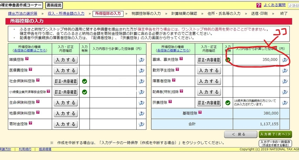 f:id:fufumama:20190202195042j:plain