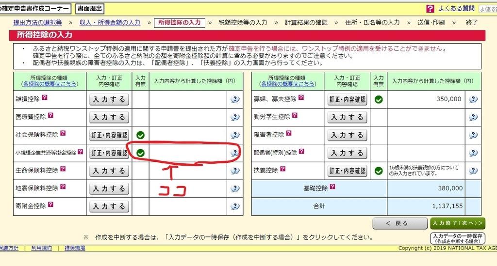 f:id:fufumama:20190202195311j:plain