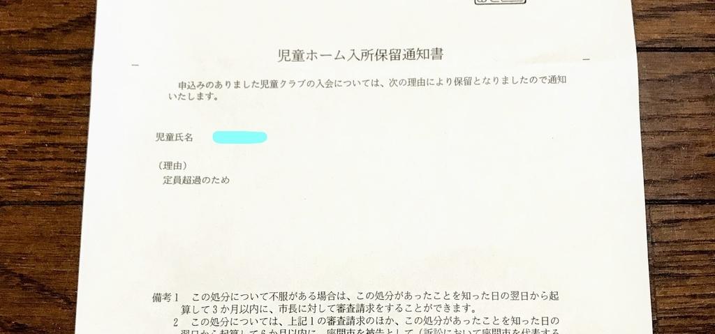 f:id:fufumama:20190203102234j:plain