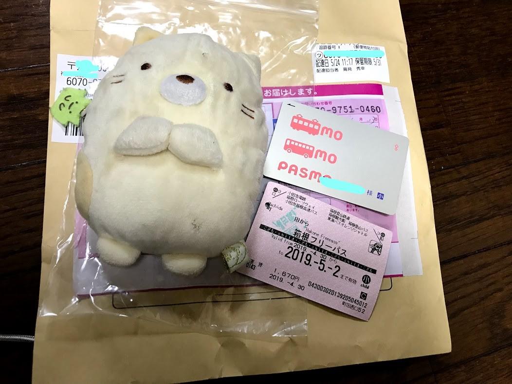 f:id:fufumama:20190525132801j:plain