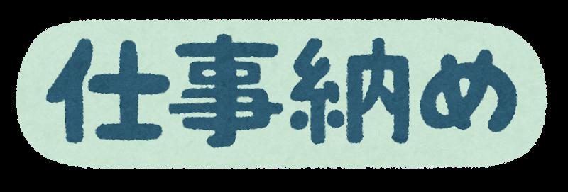 f:id:fufumama:20191227084944p:plain