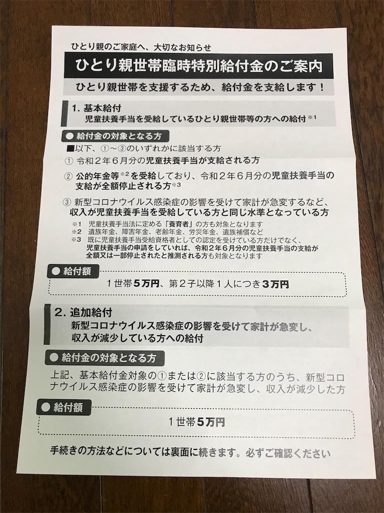 f:id:fufumama:20200703084549j:image
