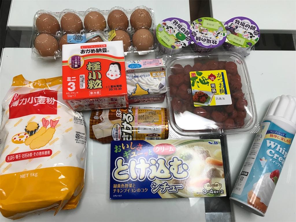 f:id:fufumama:20201024211828j:image