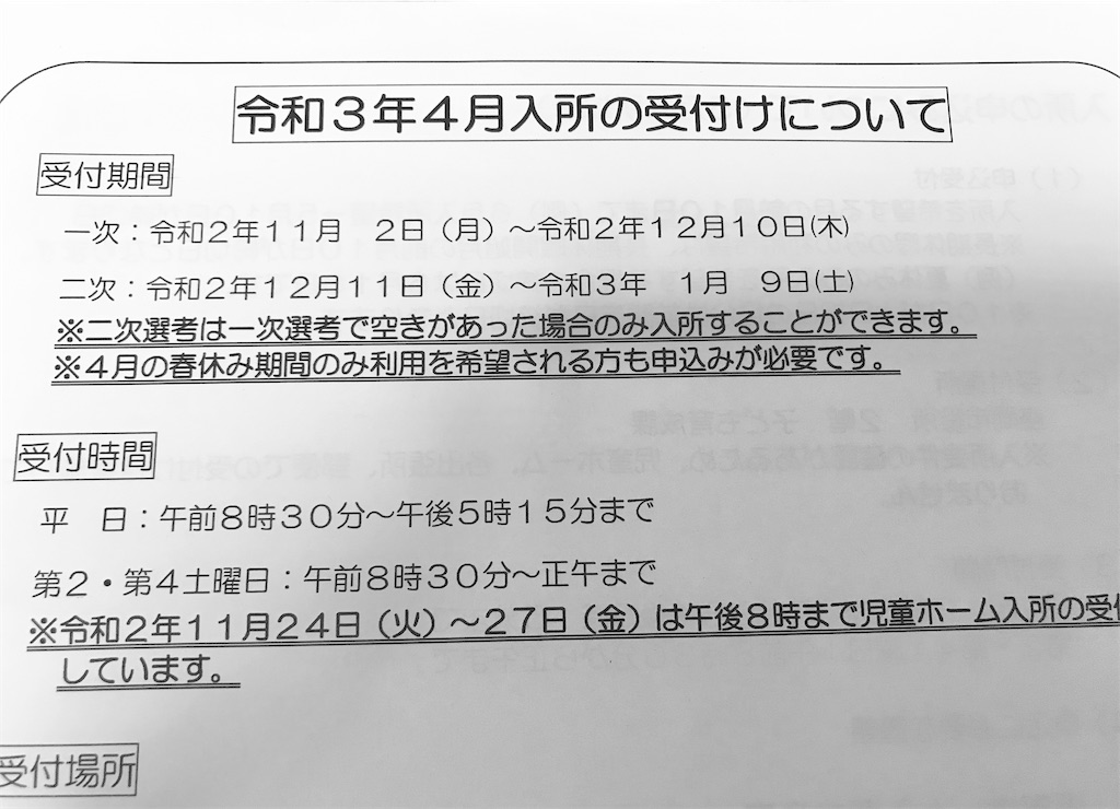 f:id:fufumama:20201028084418j:image