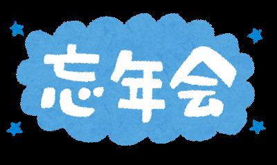 f:id:fufumama:20201223091610p:plain
