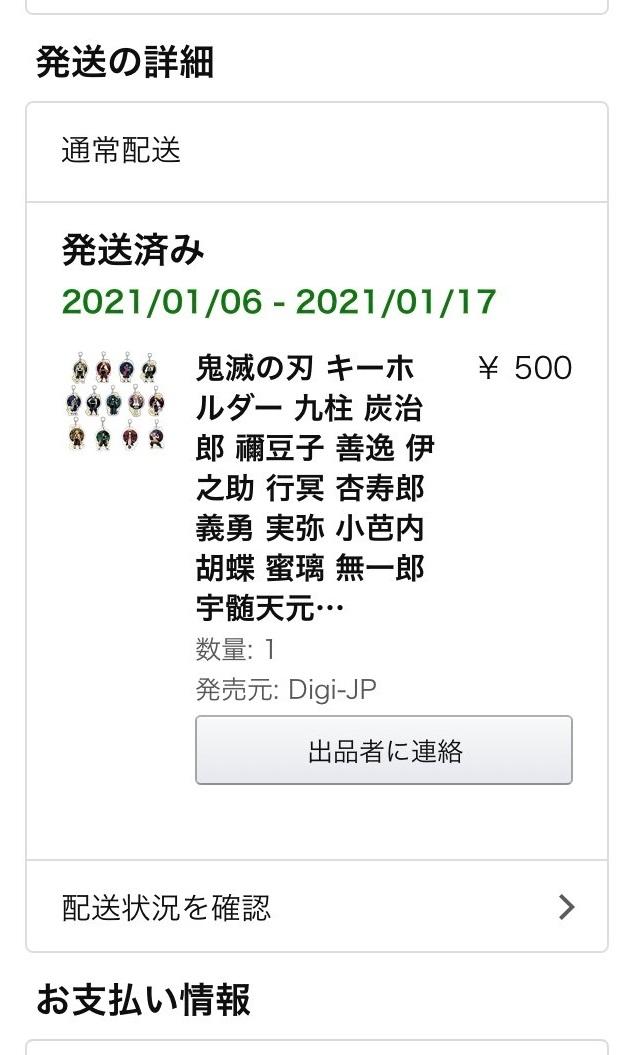 f:id:fufumama:20210120090856j:plain