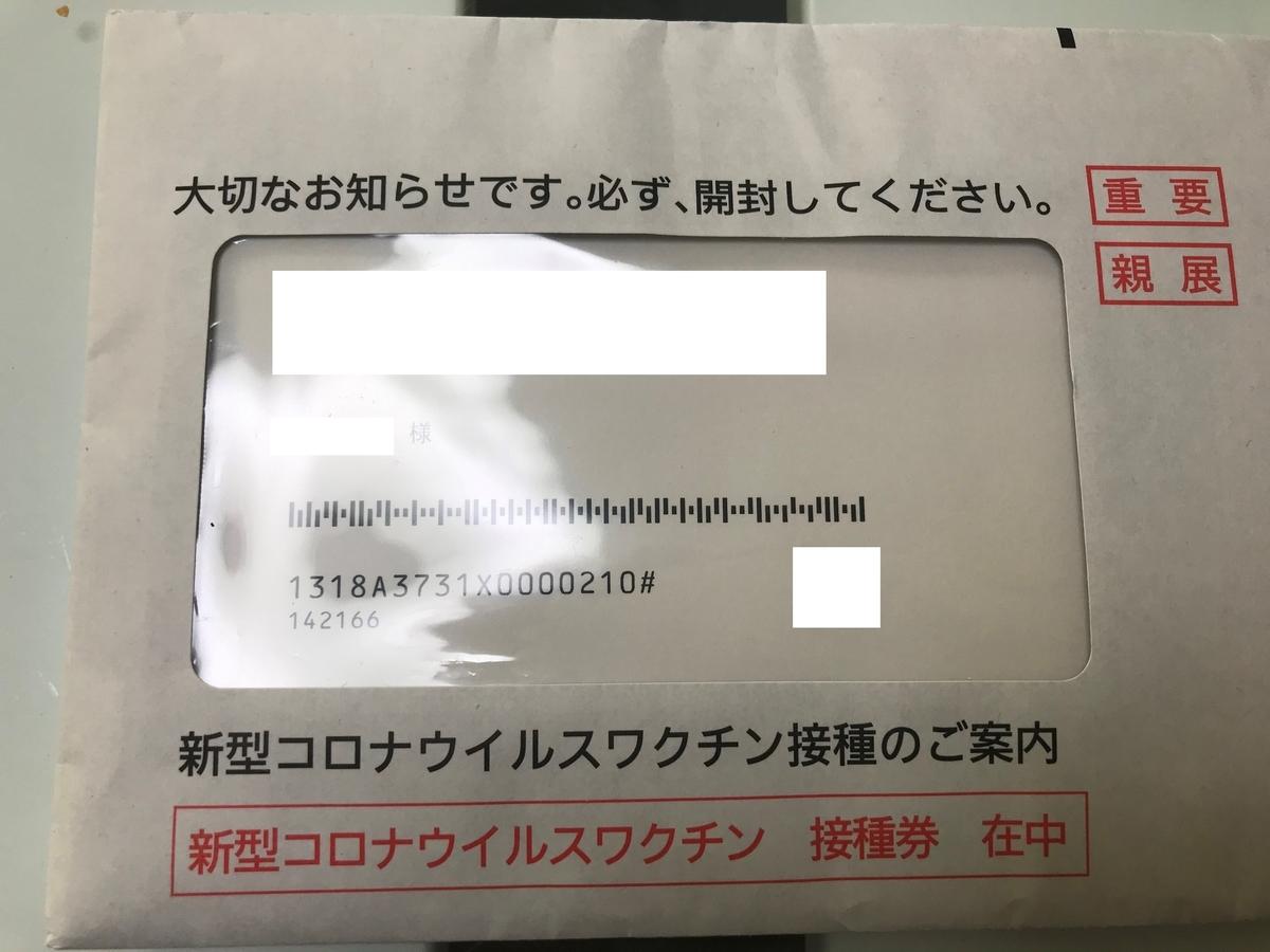 f:id:fufumama:20210407092358j:plain