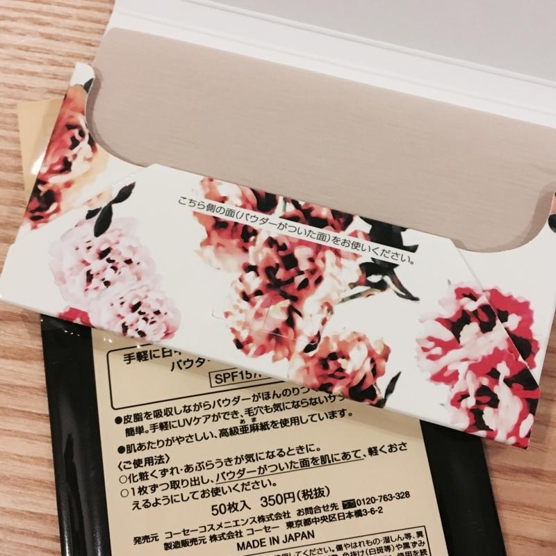 f:id:fugu-ya:20170801125432j:plain