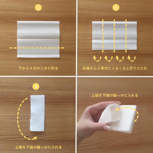 キッチンペーパーの折り方:まず下端から4分の1を折る。次に右端から4等分に巻き込むように折りたたむ。最後に上端を下端の輪っかに入れる。
