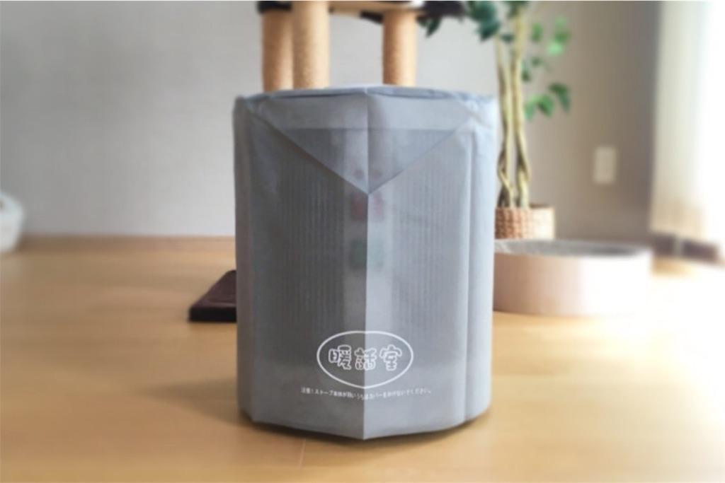 ぴったりサイズの専用カバーがついた暖話室