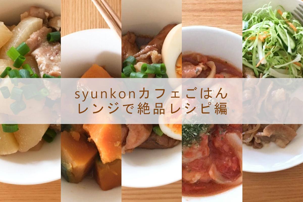 レンジ調理レシピをあつめた「syunkonカフェごはん レンジで絶品レシピ」からお気に入りのレシピを紹介します