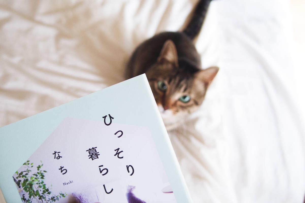 初の著書「ひっそり暮らし」と、グリーンの目をもつ愛猫