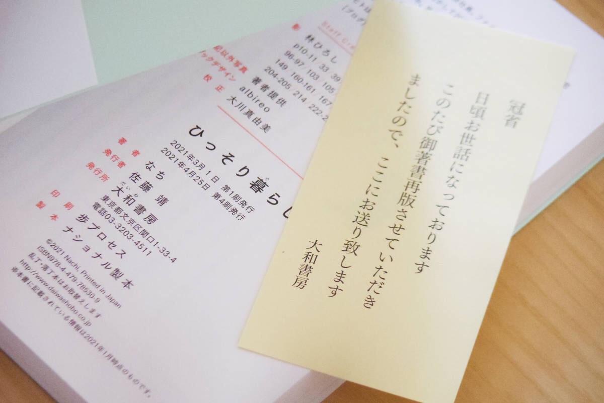 f:id:fugu-ya:20210501093031j:image
