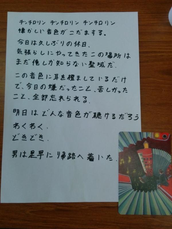 f:id:fugu029:20170920054618j:plain:w400