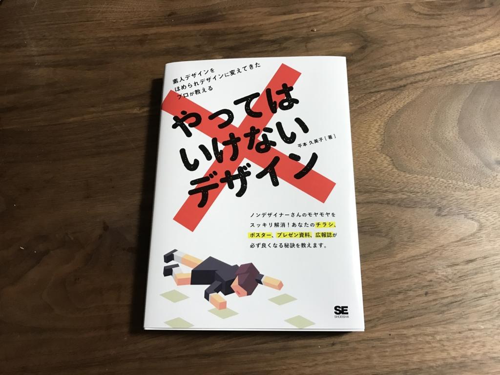 f:id:fugufugufugu:20161218230601j:plain