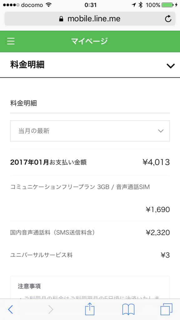 f:id:fugufugufugu:20170104005200p:plain