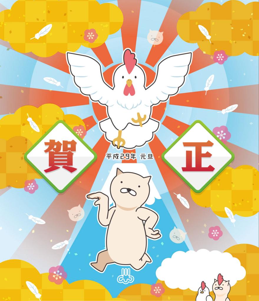 f:id:fugufugufugu:20170105221804j:plain
