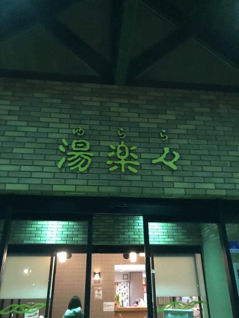 f:id:fugufugufugu:20170501234735j:plain