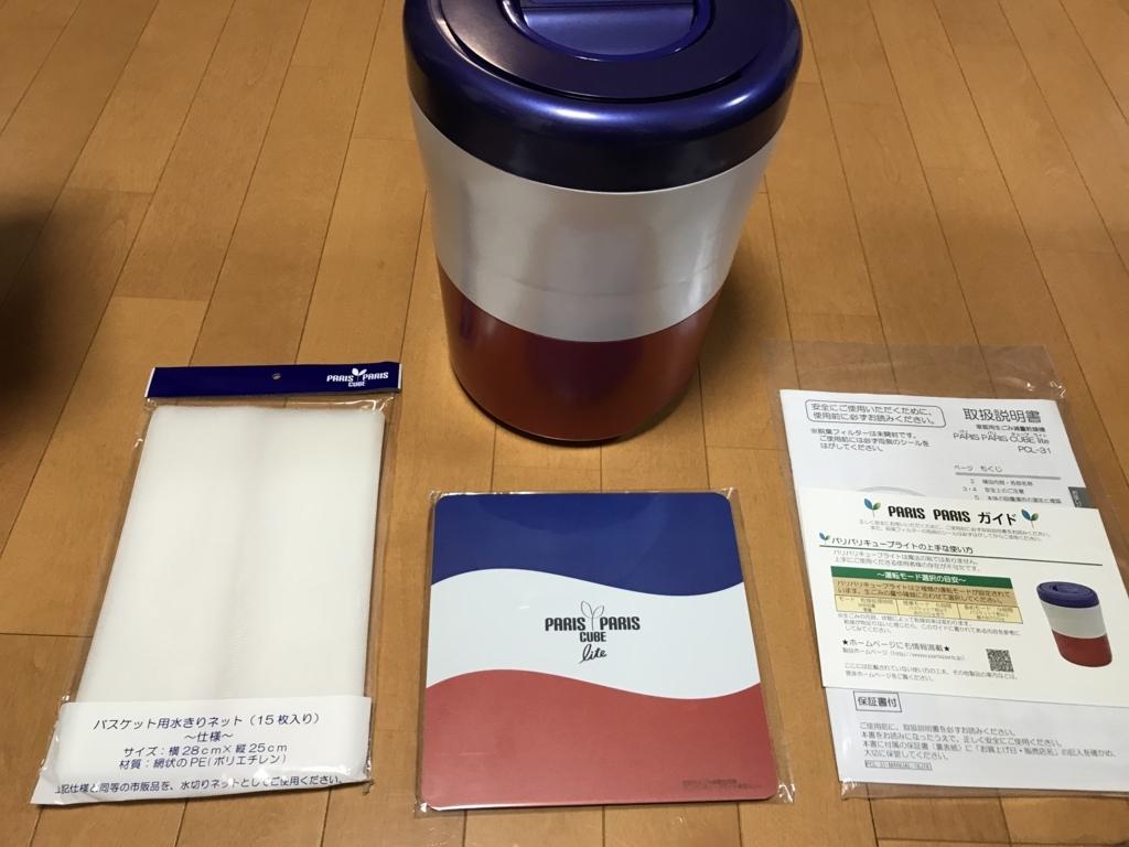 f:id:fugufugufugu:20170914234429j:plain