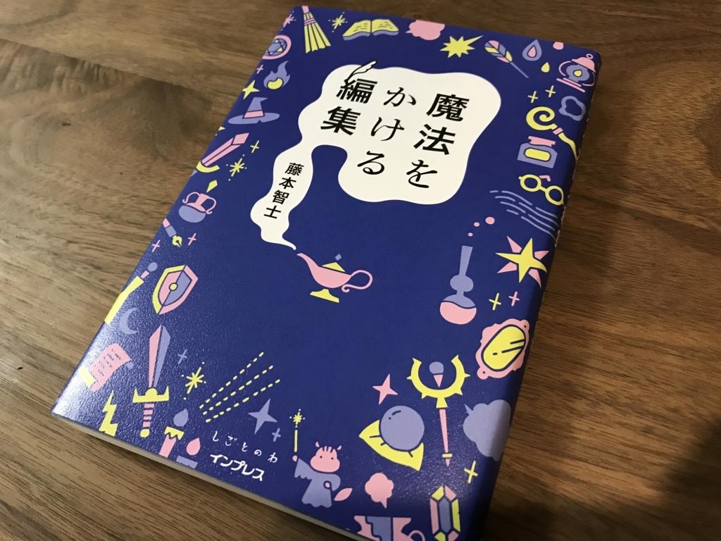 f:id:fugufugufugu:20171009144715j:plain