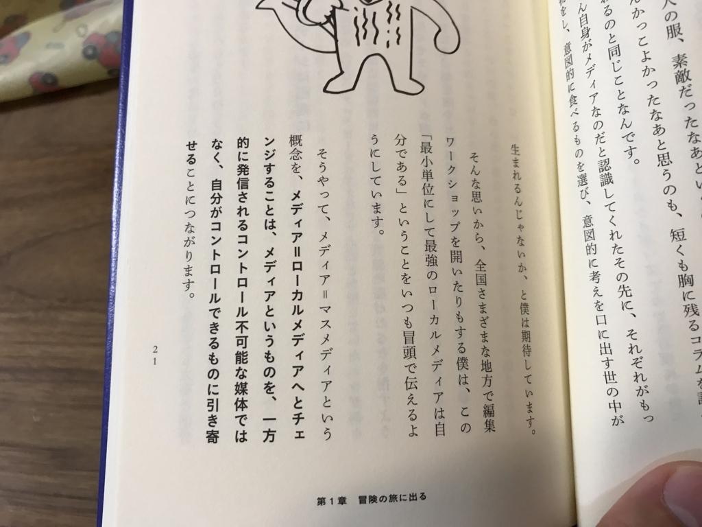 f:id:fugufugufugu:20171009152541j:plain