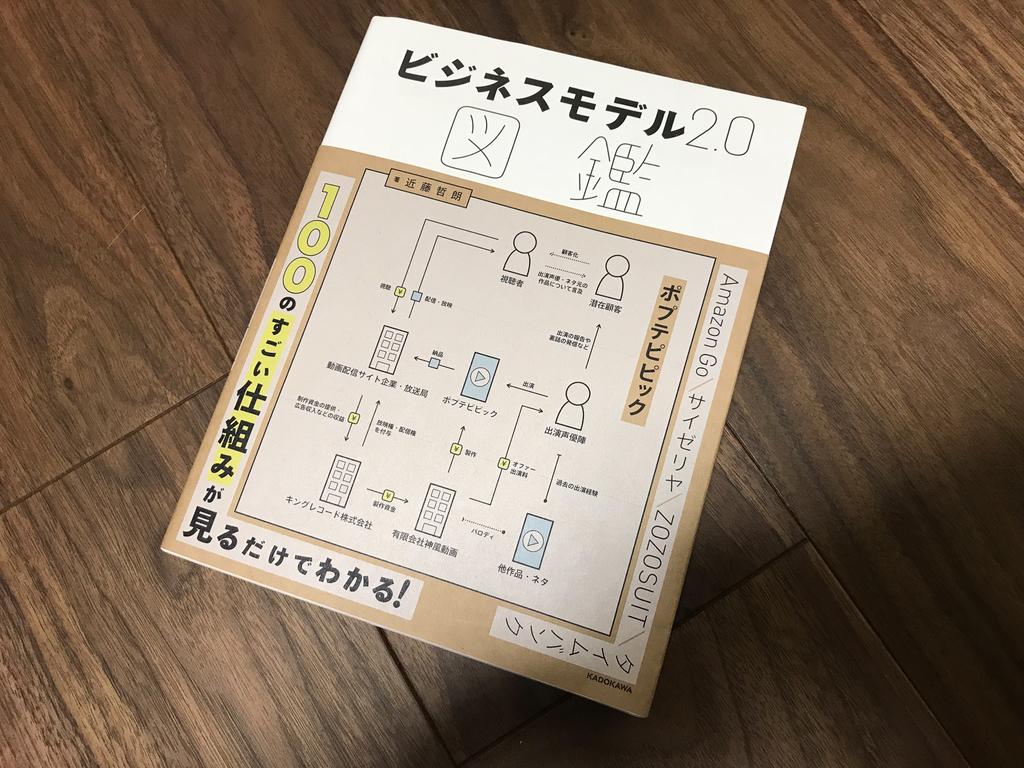 f:id:fugufugufugu:20181101234703j:plain