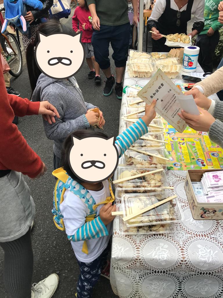 f:id:fugufugufugu:20181104223738j:plain