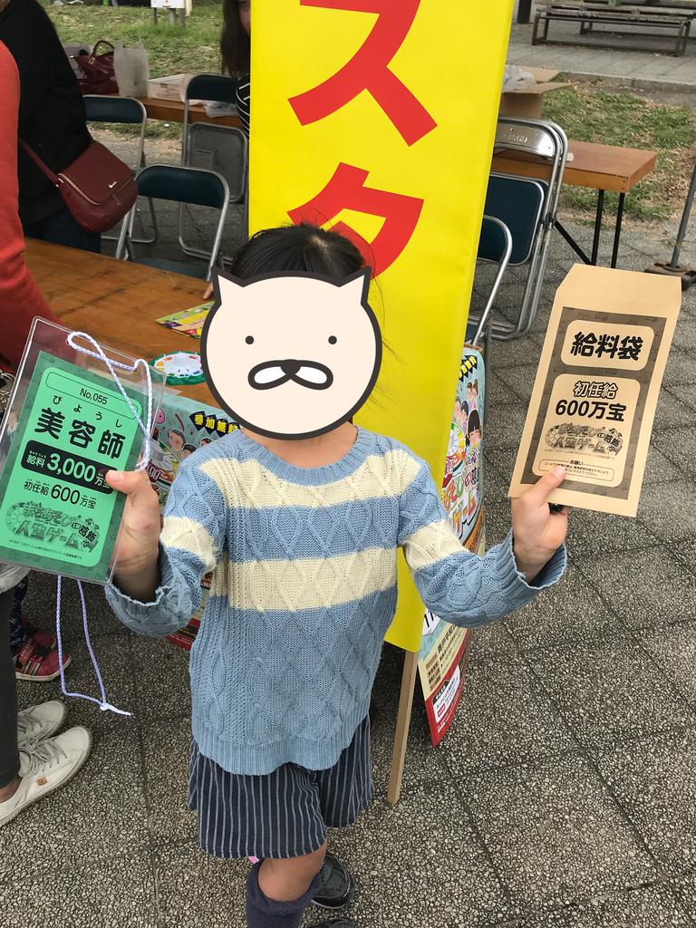 f:id:fugufugufugu:20181104224551j:plain