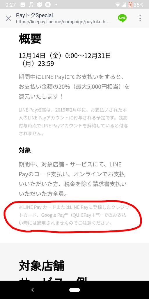 f:id:fugufugufugu:20181215003224p:plain