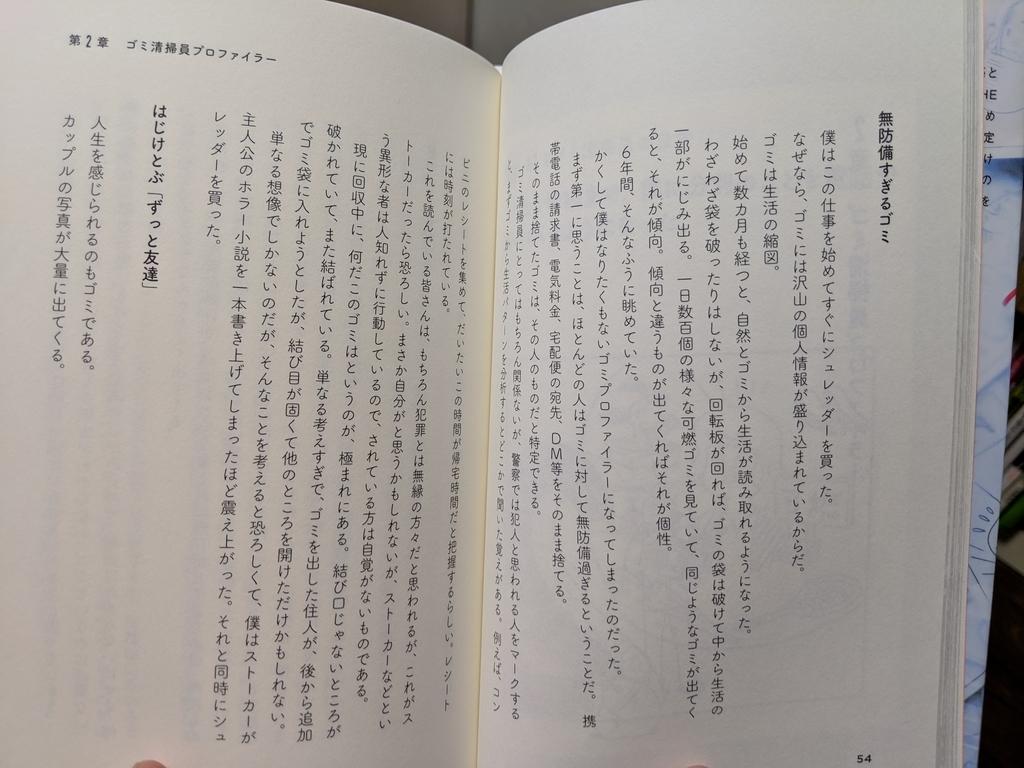 f:id:fugufugufugu:20190125000626j:plain