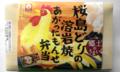 桜島どりの溶岩焼