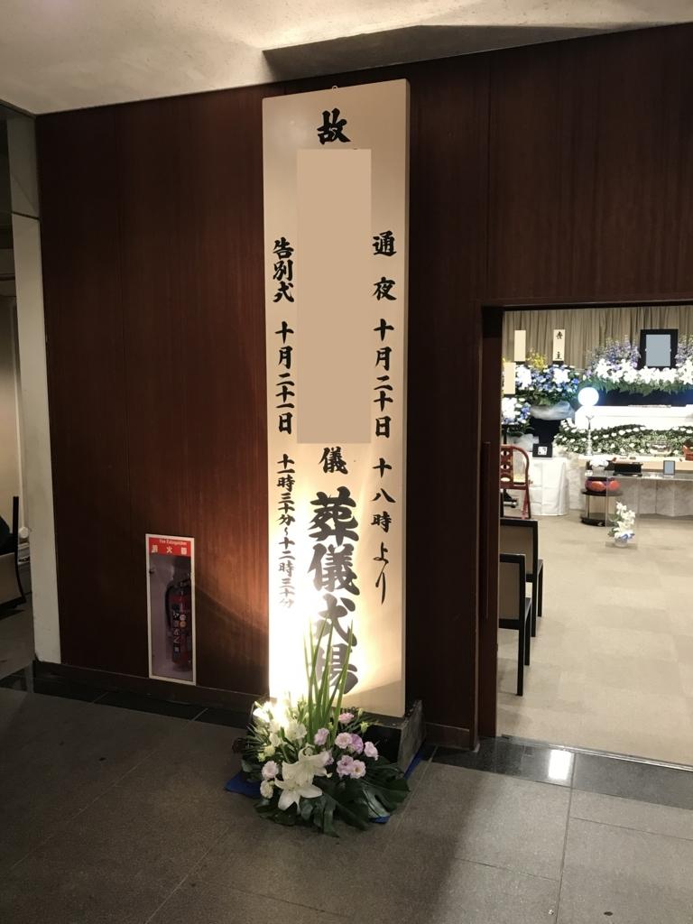f:id:fuji-so:20171024100654j:plain