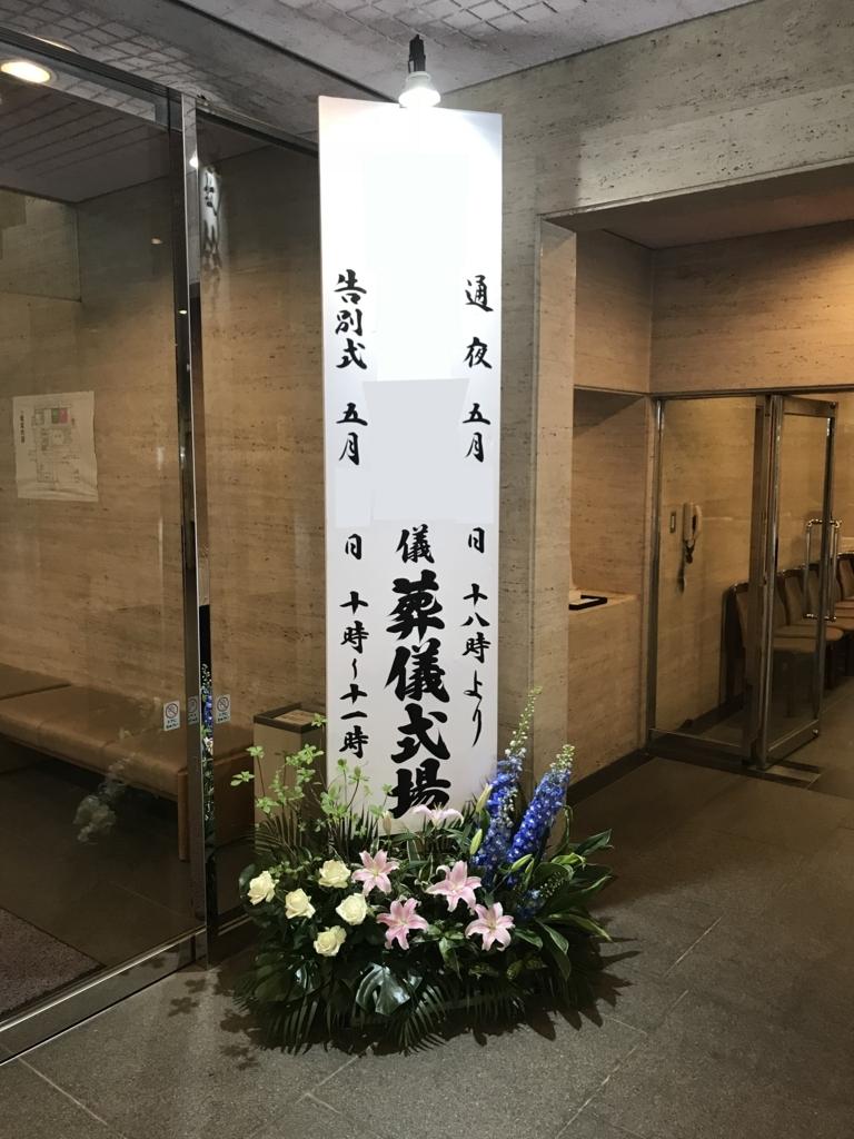 f:id:fuji-so:20180524140241j:plain